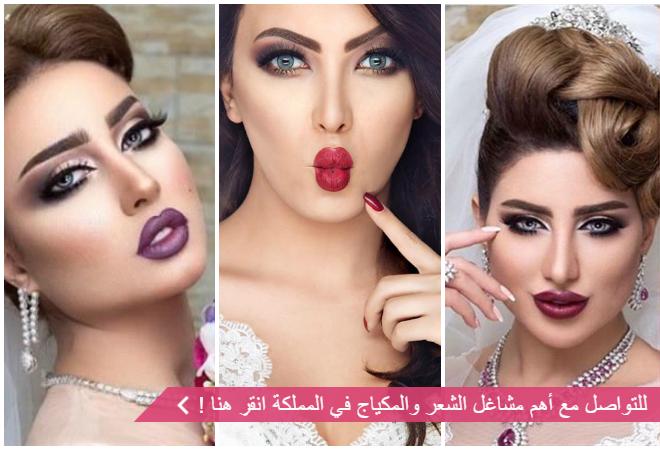 مشاغل الشعر والمكياج الرياض