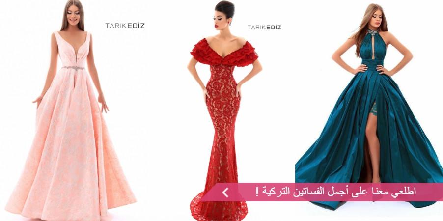الفساتين التركية